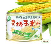 (48罐 特價990元)【青葉】有機香甜玉米粒罐頭 (120g/罐)