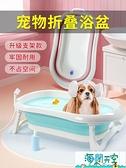 狗狗洗澡盆可折疊寵物泡澡桶貓咪浴盆澡盆法斗金毛比熊沐浴專用盆【海闊天空】