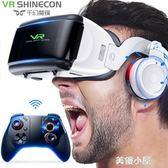 千幻魔鏡9代VR虛擬現實眼鏡3D手機影院游戲一體機頭戴式4d頭盔8ar 『美優小屋』