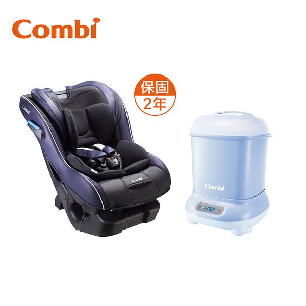 Combi 日本康貝 New Prim Long EG 0~7歲嬰幼童汽車安全汽座 (2色可選) 贈Pro消毒鍋
