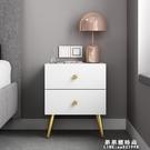 北歐輕奢床頭櫃現代簡約收納櫃小戶型臥室床邊櫃迷你抽屜儲物ins 果果輕時尚NMS