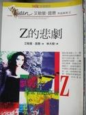 【書寶二手書T2/一般小說_LHH】Z的悲劇_艾勒里.昆恩