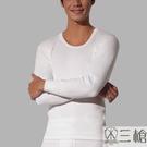 【三槍牌】精典時尚型男雙層純棉U領長袖衛生衣~4件組