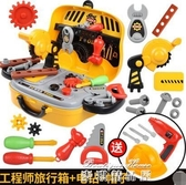 過家家兒童工具箱玩具套裝螺絲刀仿真維修理臺3-56周歲男孩子寶寶YYP 麥琪精品屋