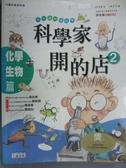 【書寶二手書T4/少年童書_XDJ】科學家開的店2-化學-生物篇_田珉姬
