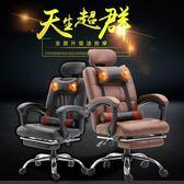 電腦椅 皮椅子辦公椅人體工學可躺可升降按摩午休椅子HL 【好康八八折】