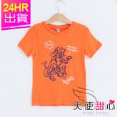 童裝 橘 樂觀機器狗 兒童夏日短袖T恤上衣 天使甜心Angel Honey