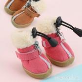 狗狗鞋子一套4只泰迪不掉棉鞋寵物小型犬比熊腳套 zc772【3C環球數位館】