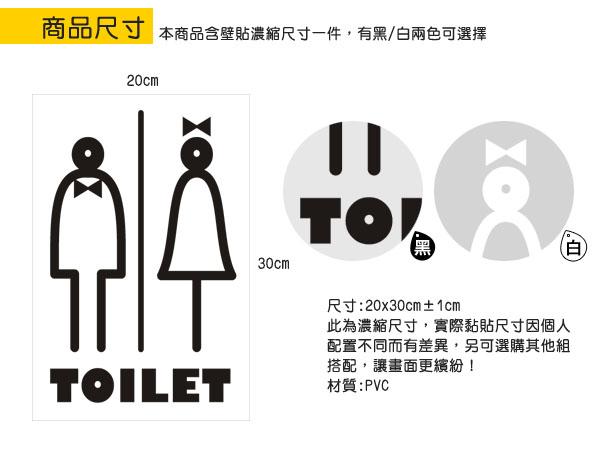 【ARDENNES】洗手間男女標誌貼紙 / 化妝室廁所 / 壁貼牆貼 WC025糖果工房