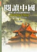 (二手書)閱讀中國:政策、權力與意識形態的辯證