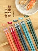 新款筷子家用合金筷一人一筷家庭日式高檔防霉高級耐高溫防滑