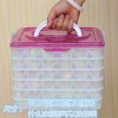冷凍餃子盒6層108格冰箱保鮮不粘收納盒凍餃子托盤可微波解凍【俄羅斯世界杯狂歡節】