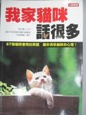 【書寶二手書T8/寵物_QJQ】我家貓咪話很多_黃淑賢
