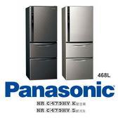 【結帳現折+基本安裝+舊機回收】Panasonic 國際 NR-C479HV 變頻 468L 鋼板 三門冰箱 電冰箱 公司貨