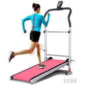 機械跑步機 多功能超靜音女性專用迷你折疊走步機健身器材家用款 LR9432【原創風館】