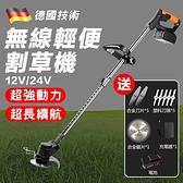 割草機除草機鋰電池割草機充電式無線割草機24V割草機兩電一充無線割草機【快速出貨】