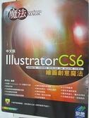 【書寶二手書T2/電腦_DP6】Illustrator CS6 繪圖創意魔法(附光碟)_林佳生