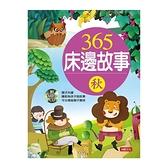 童話小百科-365床邊故事(秋)(典藏版)
