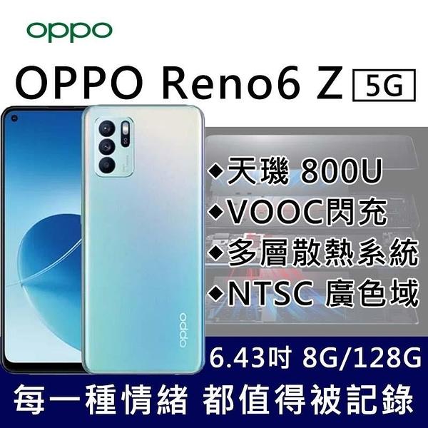 【南紡購物中心】OPPO Reno6 Z 8G/128G 6.43吋閃充5G智慧手機-星河藍