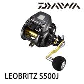 漁拓釣具 DAIWA 17 LEOBRITZ S500J (電動捲線器)