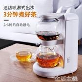 泡茶機 鳴盞智慧煮茶器一體式水果茶壺套裝電加熱飲茶機家用全自動泡茶機 MKS生活主義