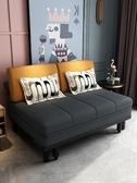 沙發床 簡約可折疊沙發床兩用 小戶型網紅款單人雙人多功能1.2米陽台家用 毅然空間