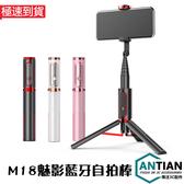 M18魅影一體式藍牙自拍棒自拍桿伸縮杆自拍架鋁合金加固腳架追劇直拍橫豎拍遙控器三腳架NCC認證