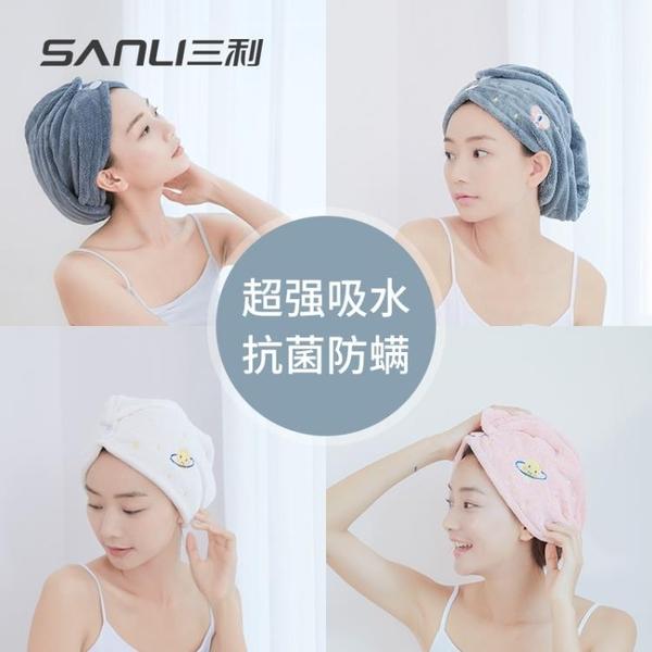 三利歐陽娜娜同款干髮帽女吸水速干擦頭髮干髮巾可愛毛巾包頭浴帽中秋特惠