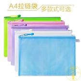 5個裝 A4透明文件袋加厚網格檔案袋資料袋收納夾補習袋辦公用品【雲木雜貨】