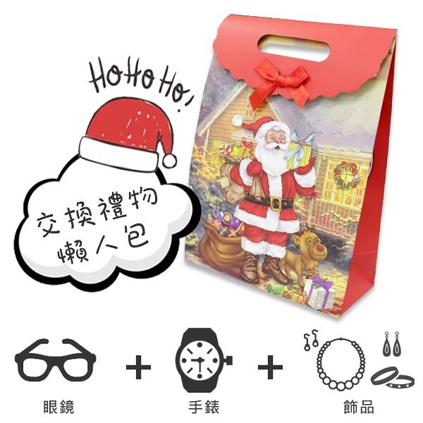 Scarlet.聖誕驚喜福袋聖誕禮物懶人包超值驚喜包交換禮物情人朋友送禮【fd01】*911 SHOP*