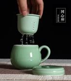 馬克杯 馬克杯帶蓋過濾泡茶杯子辦公室茶水分離同心杯 娜娜小屋