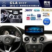【JHY】2016~17年BENZ CLA C117專用10.25吋GS6系列安卓主機*導航聲控+4G聯網1年+8核6+64G