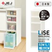 日本JEJ MIDDLE系列小物細縫抽屜櫃-26公分寬 S2M1L1