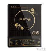電磁爐 SAST/先科電磁爐 家用全套節慧按鍵電池爐大功率爆炒學生迷你