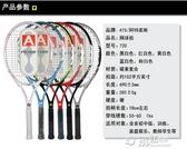 ATS 網球拍單人初學者大學生專業碳素雙打男女士全回彈訓練器ATF 沸點奇跡