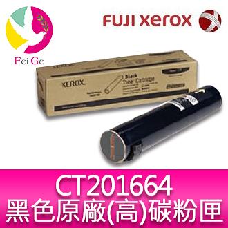 富士全錄 FujiXerox DocuPrint CT201664 原廠原裝黑色高容量碳粉 適用 DocuPrint C5005d 雷射印表機