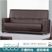 《固的家具GOOD》501-4-AL 686型沙發3人座【雙北市含搬運組裝】