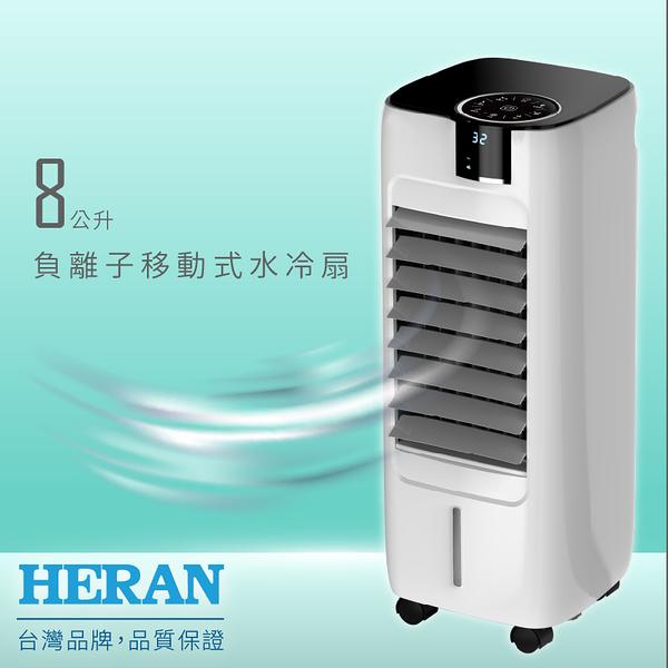 【沁涼一夏】HERAN禾聯 HWF-08L1 8公升負離子移動式水冷扇 水冷氣 省電 居家家電 電風扇