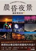 晨昏夜景攝影菁英班:拍出精彩美圖不求人的絕妙秘方!