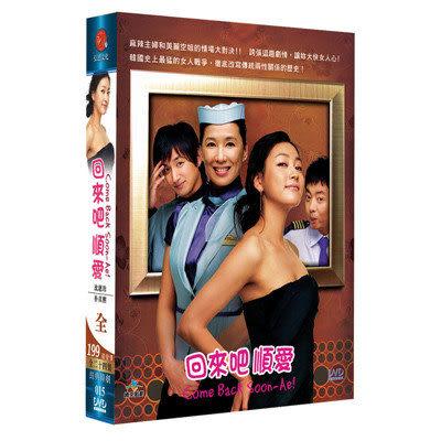 回來吧順愛 DVD【雙語版】 (沈惠珍/朴真熙/李在皇/尹多勳)