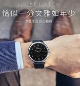 男生手錶男潮皮帶學生韓版簡約超薄時尚潮流休閒防水石英錶非機械 QM 向日葵