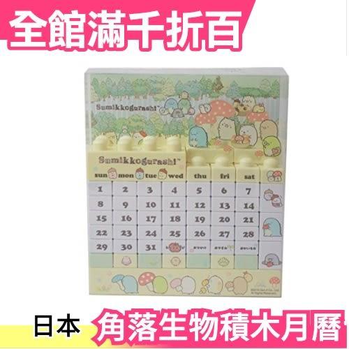 日本正版 角落生物 森林聚會 積木月曆 萬年曆 桌曆 禮物玩具【小福部屋】