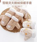 兒童手頭秋冬季寶寶保暖手套