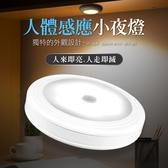 磁鐵吸附式 人體感應燈 便利照明 新版LED感應燈 小夜燈 牆壁燈 照明燈