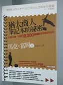 【書寶二手書T9/溝通_LFS】猶太商人筆記本的祕密_李湘平, 馬克‧富岡