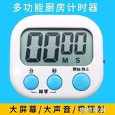廚房計時器提醒器商用烘焙家用大聲音學生學習定時器電子倒計時器『蜜桃時尚』