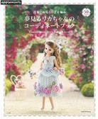 可愛鉤針編織莉卡娃娃時髦穿搭服飾作品集