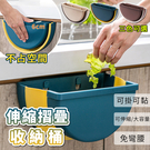 【樂邦】伸縮折疊收納桶-壁掛式 可摺疊 折疊 懸掛 廚房 家用 車用 多用途 無痕 垃圾桶