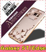 【萌萌噠】三星 Galaxy S7 / S7Edge  閃鑽秘密花園保護套  女神系列 電鍍貼鑽 超薄全包款 手機殼