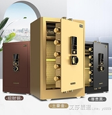 保險箱 保險櫃紅光保險櫃家用辦公小型50/60/70/80CM單門指紋密碼